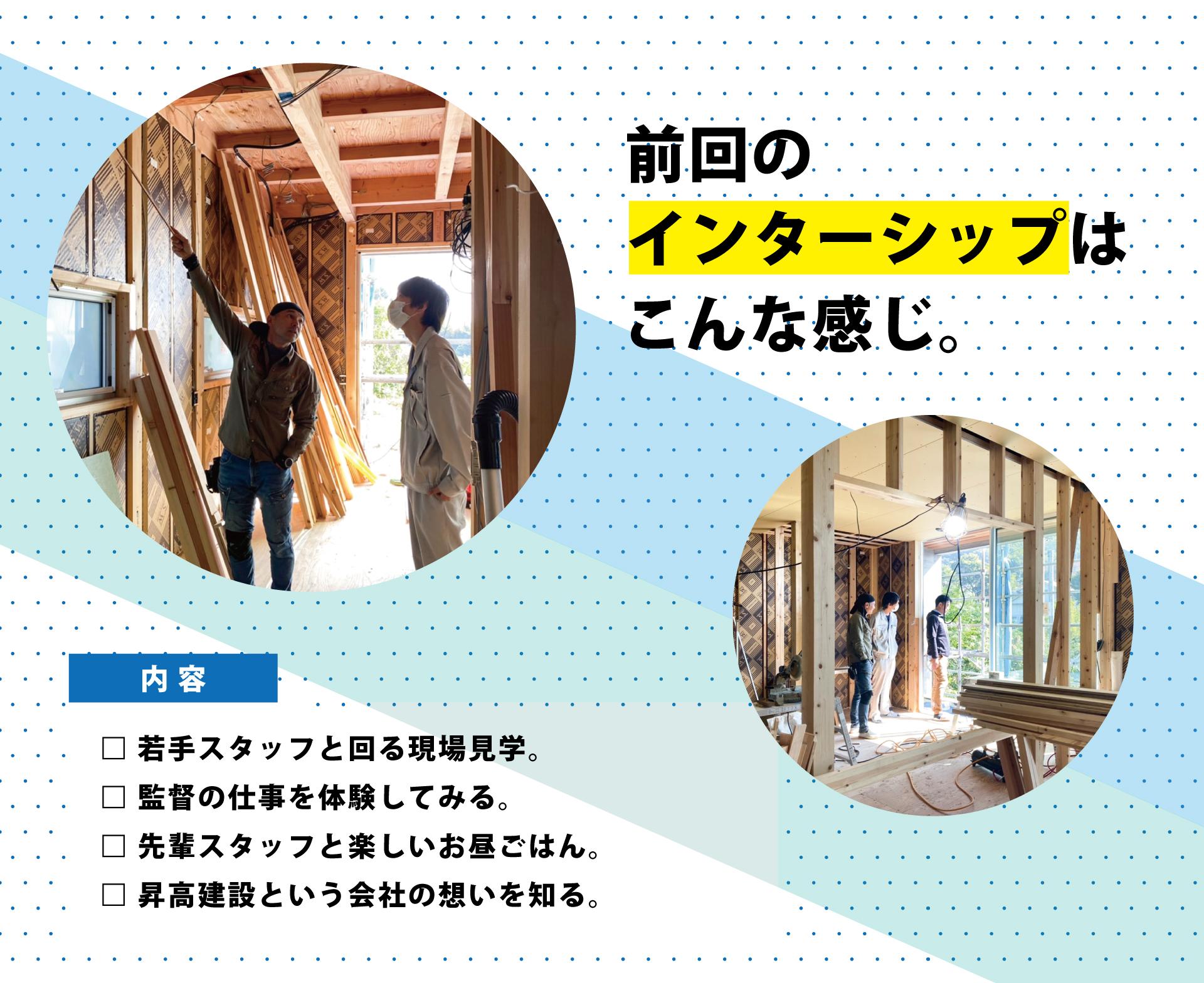 広島県福山市の工務店のインターシップの内容